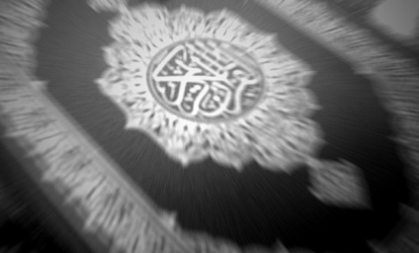 Pengetian Ulumul Qur'an