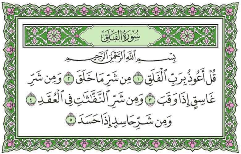 Isi Kandungan Surat Al Falaq Dan Terjemahan
