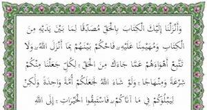 isi kandungan surat al maidah ayat 48