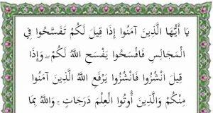 isi kandungan surat al mujadalah ayat 11