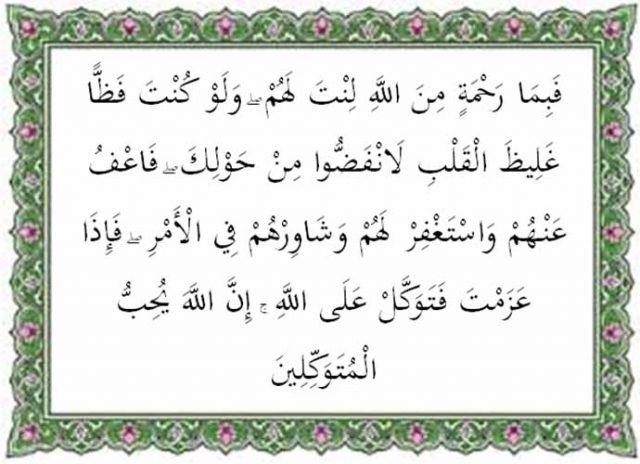 isi kandungan surat ali imran ayat 159