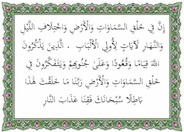 isi kandungan surat ali imran ayat 190-191