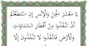 isi kandungan surat ar rahman ayat 33