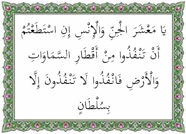 Isi Kandungan Surat Ar Rahman Ayat 33 Dan Terjemahan