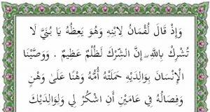 isi kandungan surat luqman ayat 13-14