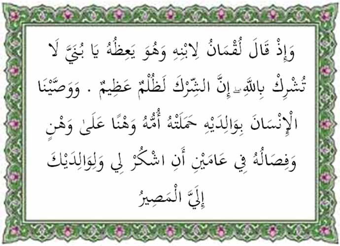 Isi Kandungan Surat Luqman Ayat 13 14 Dan Terjemahan