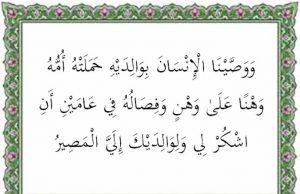 isi kandungan surat luqman ayat 14