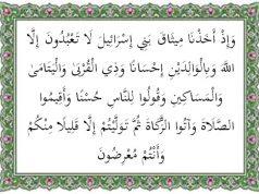 isi kandungan surat al baqarah ayat 83
