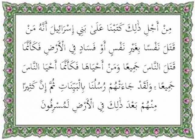 isi kandungan surat al maidah ayat 32