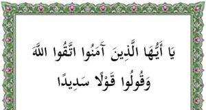 Surat Al Ahzab ayat 70