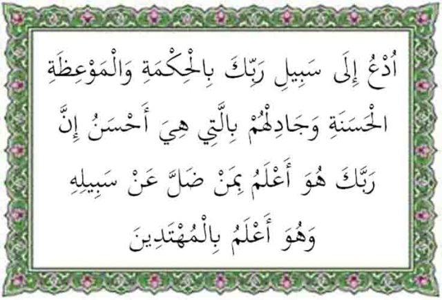 isi kandungan surat an nahl ayat 125