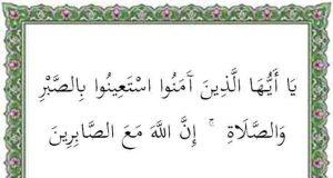 isi kandungan surat al baqarah ayat 153