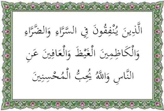 isi kandungan surat ali imran ayat 134