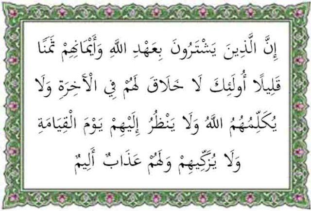 isi kandungan surat ali imran ayat 77
