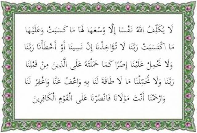 isi kandungan surat al baqarah ayat 286