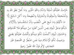 isi kandungan surat al maidah ayat 3