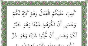 isi kandungan surat al baqarah ayat 216